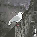 Merzbow 13 Japanese Birds, Vol. 3