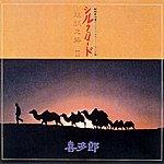 Kitaro Silk Road II
