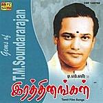 T.M. Sounderarajan Rathinangal -Gems Of Tm Soundara Rajan
