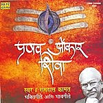 Ramdas Kamat Pranav Omkar Shiva - Ramdas Kamat