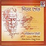 Rabindranath Tagore Diner Seshe-Tagore Song