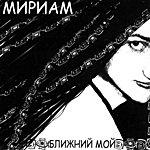 Miriam Blizhny Moy