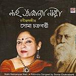 Rabindranath Tagore Nahi Samanyaa Nari