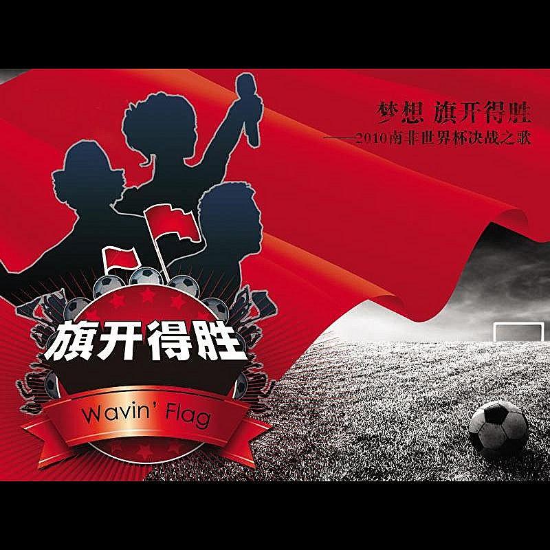 """Cover Art: Qi Kai De Sheng (""""wavin' Flag"""" Celebration Mix Feat. Jacky Cheung & Jane Zhang)"""