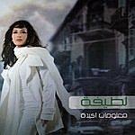 Latifa Ma'loumat Akeedah