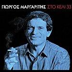 Giorgos Margaritis Sto Keli 33