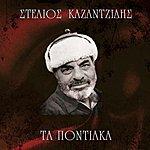 Stelios Kazantzidis Ta Pontiaka
