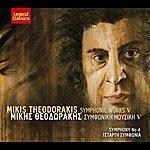 Mikis Theodorakis Symfoniki Mousiki V Tetarti Symfonia