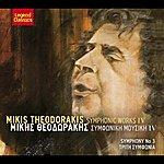 Mikis Theodorakis Symfoniki Mousiki IV Triti Symfonia