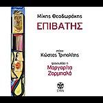 Mikis Theodorakis Epivatis