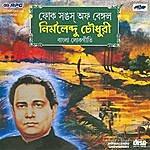 Nirmalendu Chowdhury Nirmalendu Chowdhury