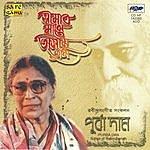Purba Dan Purba Dam-Simar Majhe Asim Tumi-Songs Of Tagore