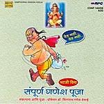 Ravindra Sathe Sampoorna Ganesh Pooja
