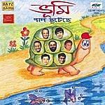 Bhoomi Bhoomi - Paal Chhutechhe