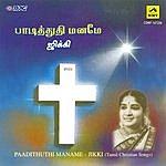 Jikki Paadithuthi Maname - Tamil Christian Songs