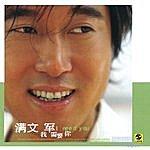 Man Wenjun I Need You