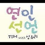 Tim Proclaiming Love(With Yuri Sung)