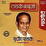 Sudhir Phadke Ladke Babuji - Bhavgeeten - Vol-3