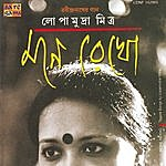 Lopamudra Mitra Mone Rekho (Tagore Songs) - Lopamudra Mitra
