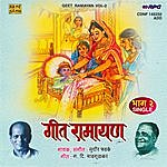 Sudhir Phadke Geet Ramayan - Vol 2 [Reissue]
