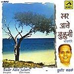 Sudhir Phadke Swar Aale Juluni(Sudhir Phadke)Bhavgeete