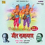 Sudhir Phadke Geet Ramayan - Vol 1 [Reissue]