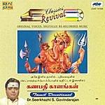 Dr. Seerkhazhi S. Govindarajan Ganapathy Ganangal - Tamil Devotional