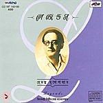 Hemanta Mukherjee Legend - Hemanta Mukherjee - 1