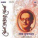 Hemanta Mukherjee Hemanta Mukherjee - Khala Bhanar Khala