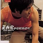 Leehom Wang Impossible To Miss You