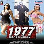Vidyasagar 1977