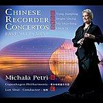 Michala Petri Chinese Recorder Concertos