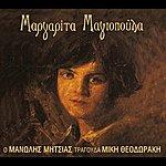 Manolis Mitsias Margarita Magiopoula