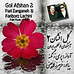 Pari Zanganeh Gol Afshan 2