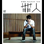Hacken Lee Zui Ren (CD)