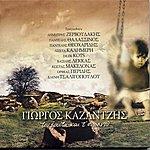 Yorgos Kazantzis Tou Erota Kai T'ouranou (Of Eros And The Sky)
