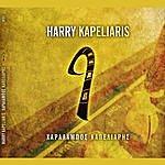 Harry Kapeliaris 9
