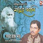 Rabindranath Tagore Madhur Dhwani