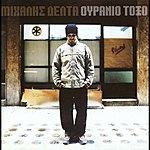 Mikael Delta Ouranio Toxo