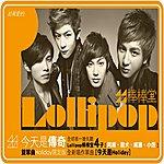 Lollipop Today Is A Legend 2 Singles Edition