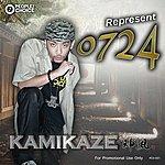 """Kamikaze """"0724"""""""