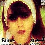 Fairouz Chante Philemon Wehbe Volume 1