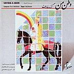 Parviz Meshkatian Vatan -E- Man (My Homeland)Iranian Traditional Music