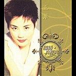Faye Wong Guo Yu Zhen Jing Dian