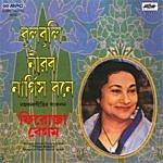 Firoza Begum Bulbuli Neerab Nargis Bone- Firoza Begum