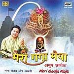 Anup Jalota Meri Ganga Maiya