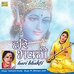 Haimanti Sukla Hari Bhakti - (Re Issue) Haimanti Sukla