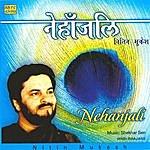 Nitin Mukesh Nehanjali - Nitin Mukesh - Hindi Bhajans