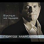 Giorgos Margaritis Egklima Kai Timoria