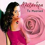 Alexandra To Mystiko